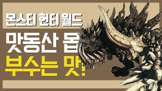 대도서관] 몬스터헌터 월드 10화 - 맛동산 몹! 바사삭 부수는 맛! (Monster Hunter World)