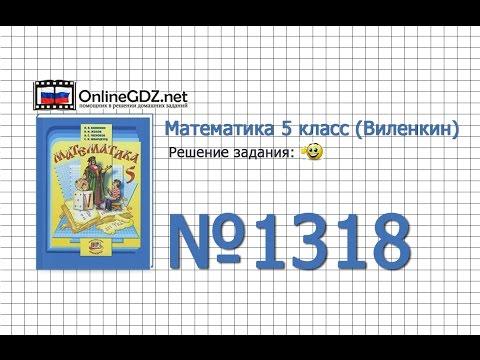 Задание № 1318 - Математика 5 класс (Виленкин, Жохов)