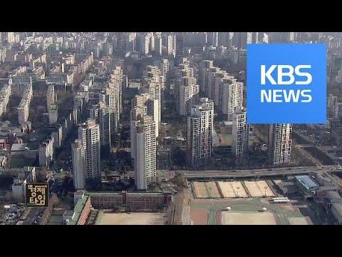 [경제 인사이드] 2019년 부동산 시장 전망은? / KBS뉴스(News)