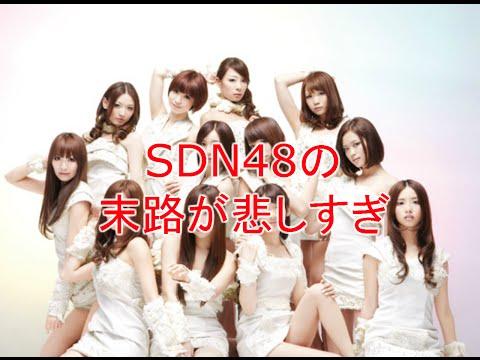 悲惨過ぎる元SDN48メンバーの現在!! 誰一人売れてない・・・