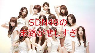 誰ひとり売れていないという現実・・・悲惨過ぎる元SDN48メンバー・・・