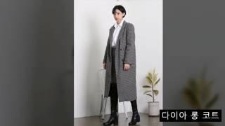 20대여자쇼핑몰 사복패션 어나더룩 의 다이아 롱코트