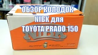 Передние колодки NIBK на Prado 150 TOYOTA