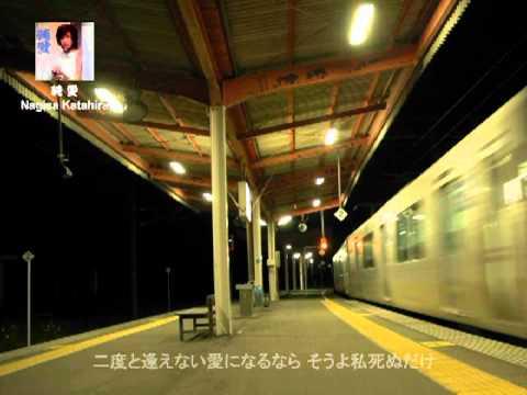 純愛 (Cover)