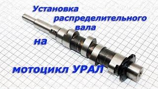 Сборка двигателя мотоцикла Урал.  Часть 4.  Установка распредвала на мотоцикл Урал.