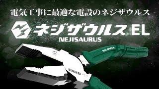 【電設の味方】ネジザウルスEL登場!【電工ザウルス】