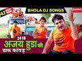 Download AJAY HOODA LATEST BHOLA DJ SONG 2018 #NEW HARYANVI SHIV BHOLA BHAJAN #POOJA HOODA Add Add MP3 song and Music Video