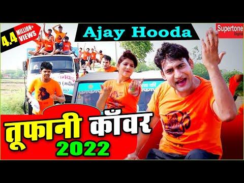 AJAY HOODA LATEST HARYANVI DAAK KAWAD SONG 2017 #NEW HARYANVI SHIV BHOLA BHAJAN #POOJA HOODA
