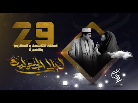 مسلسل ليالي الجحملية  | فهد القرني سالي حمادة عامر البوصي صلاح الاخفش و آخرون | الحلقة 29
