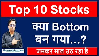 10 Best Stocks Shares to buy invest in 2020 for Long Term Investment