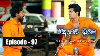 Deweni Inima - Episode 97 20th June 2017 Thumbnail