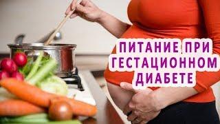 Питание при гестационном сахарном диабете