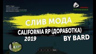 СЛИВ МОДА - CALIFORNIA RP С ПРОДАЖИ (ДОРАБОТКА,ФИКС БАГОВ) ИНВЕНТАРЬ, ТОРГОВЫЙ ЦЕНТР