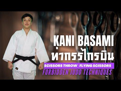 KANI BASAMI - ท่ากรรไกรบิน ท่าอันตรายและต้องห้ามของกีฬายูโด