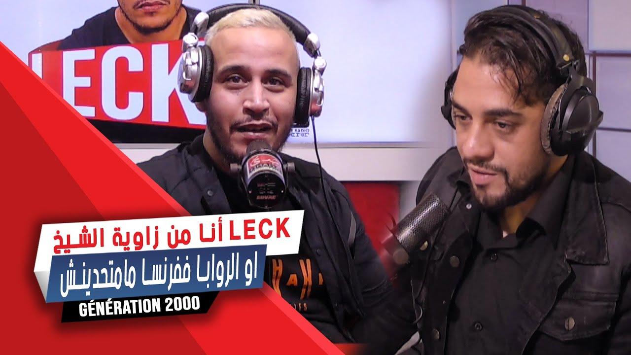 LECK أنا من زاوية الشيخ او الروابا ففرنسا مامتحدينش