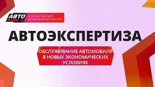 Автоэкспертиза - Обслуживание автомобиля в новых экономических условиях - АВТО ПЛЮС