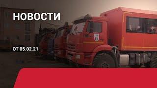 Новостной выпуск в 12:00 от 05.02.21 года. Информационная программа «Якутия 24»