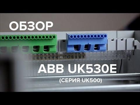 Элекрощит ABB UK530E (UK500), обзор