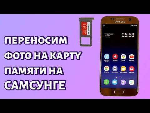 Как перенести фото из памяти на карту памяти на смартфоне Samsung?