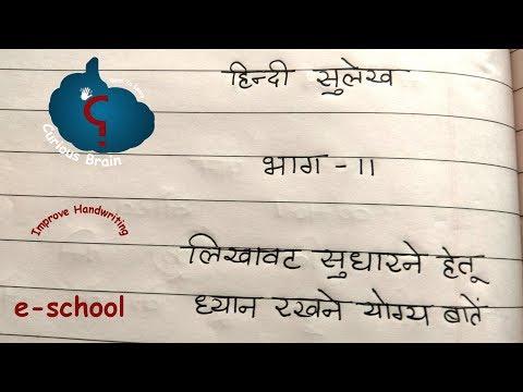 Hindi handwriting lesson 11 | लिखावट सुधारने हेतु ध्यान रखने योग्य बातें |Method to write Devanagari