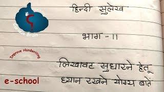 Hindi handwriting lesson 11   लिखावट सुधारने हेतु ध्यान रखने योग्य बातें  Method to write Devanagari