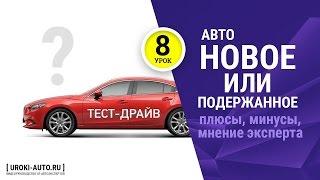 Урок 8 - новый или подержанный б/у автомобиль, цена, плюсы, минусы