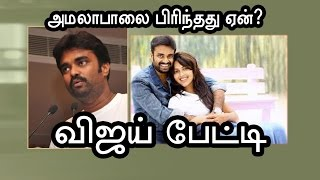 Why Is Divorce With Actress Amala Paul? - AL Vijay Interview | Amala Paul-AL Vijay Divorce