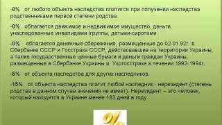 видео Налог на наследство в России: налогообложение при наследовании