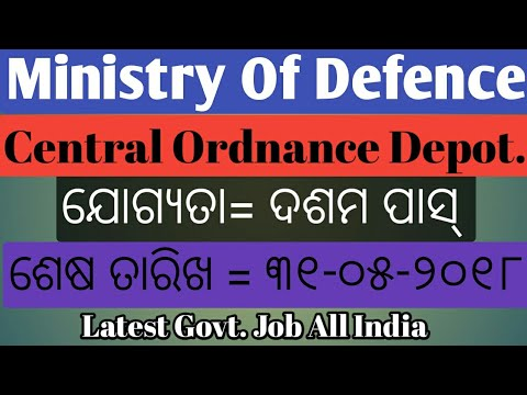 Ministry Of Defence !! Central Ordnance Depot. !! 10 Passed !! Latest Govt. Job All India !!