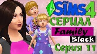 Симс 4 сериал Family Black - серия 11- симс 4 сериалы.TS4