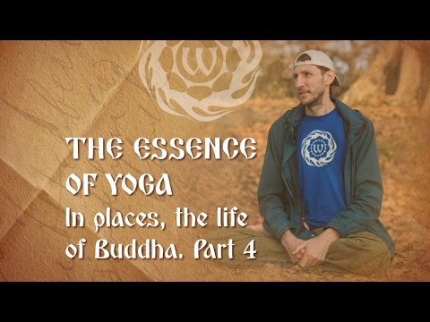 The Essence of Yoga. In places the life of Buddha. Part 4