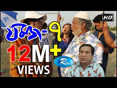 Jomoj 7   Mosharraf karim   Prova   Bangla Natok 2018   Rtv Drama