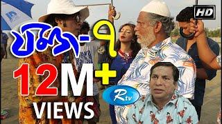 যমজ-৭ | Jomoj 7 | মোশাররফ করিম | প্রভা | Eid Drama 2017