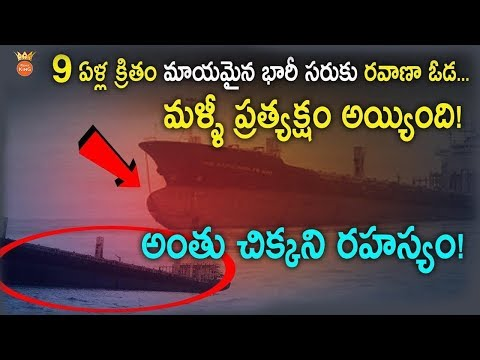 Mysterious Ghost Ship Reappears After 9 Years I అంతు చిక్కని రహస్యం I Remix King