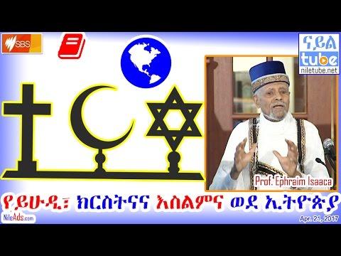 ፕሮፌሰር ኤፍሬም ይስሐቅ፤ የይሁዲ፣ ክርስትናና እስልምና ኢትዮጵያ - Interview With Prof. Ephrem Isaac - SBS