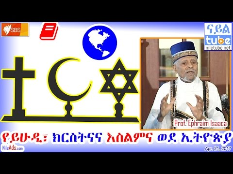 Interview With Prof. Ephrem Isaac - SBS