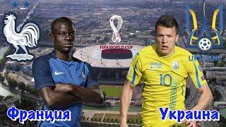 Франция Украина 1 тур квалификации к ЧМ 2022 24 03 21 прогноз на матч Обзор