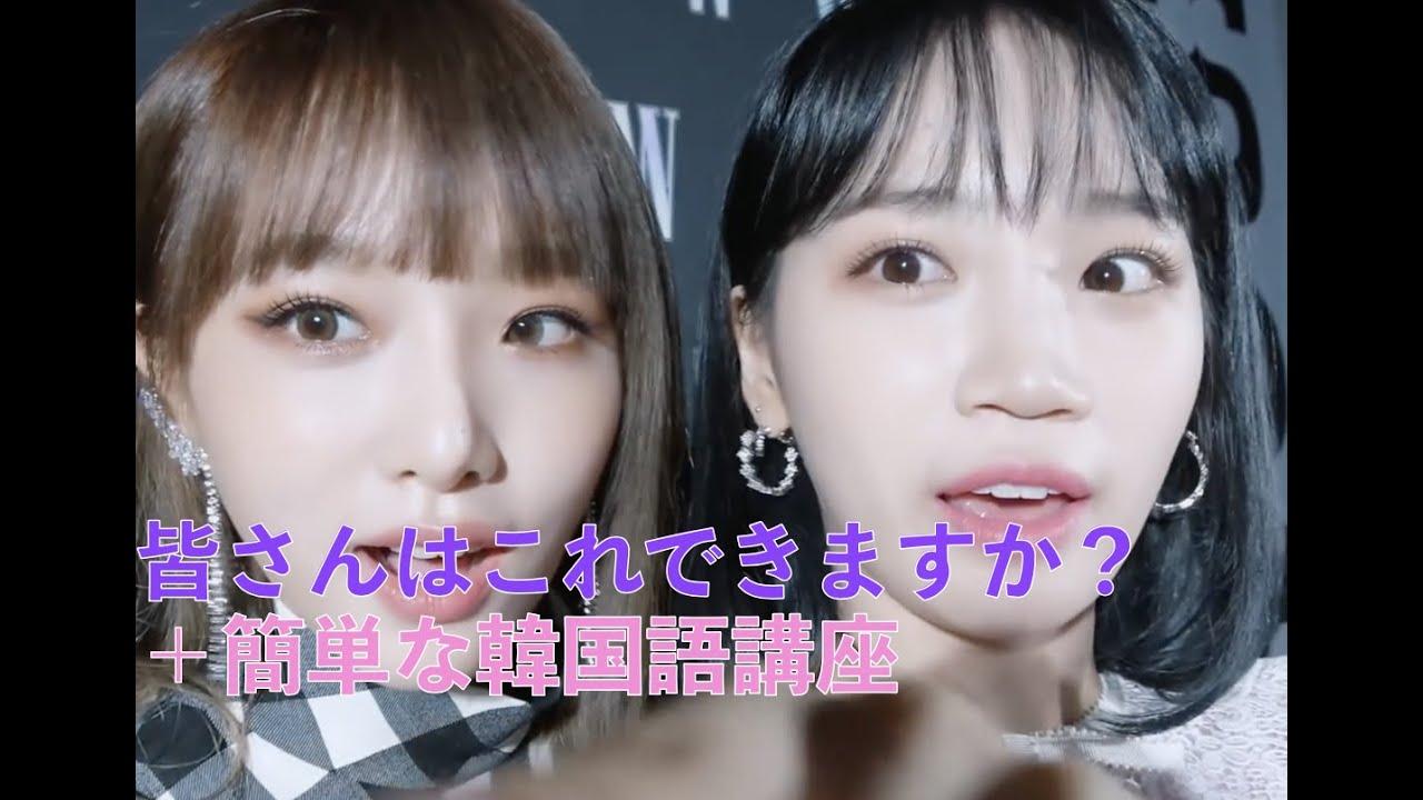 [日本語字幕 IZ*ONE] 皆さんはこれできますか?+簡単な韓国語講座