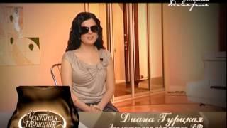 Кого боялась Диана Гурцкая, выходя замуж