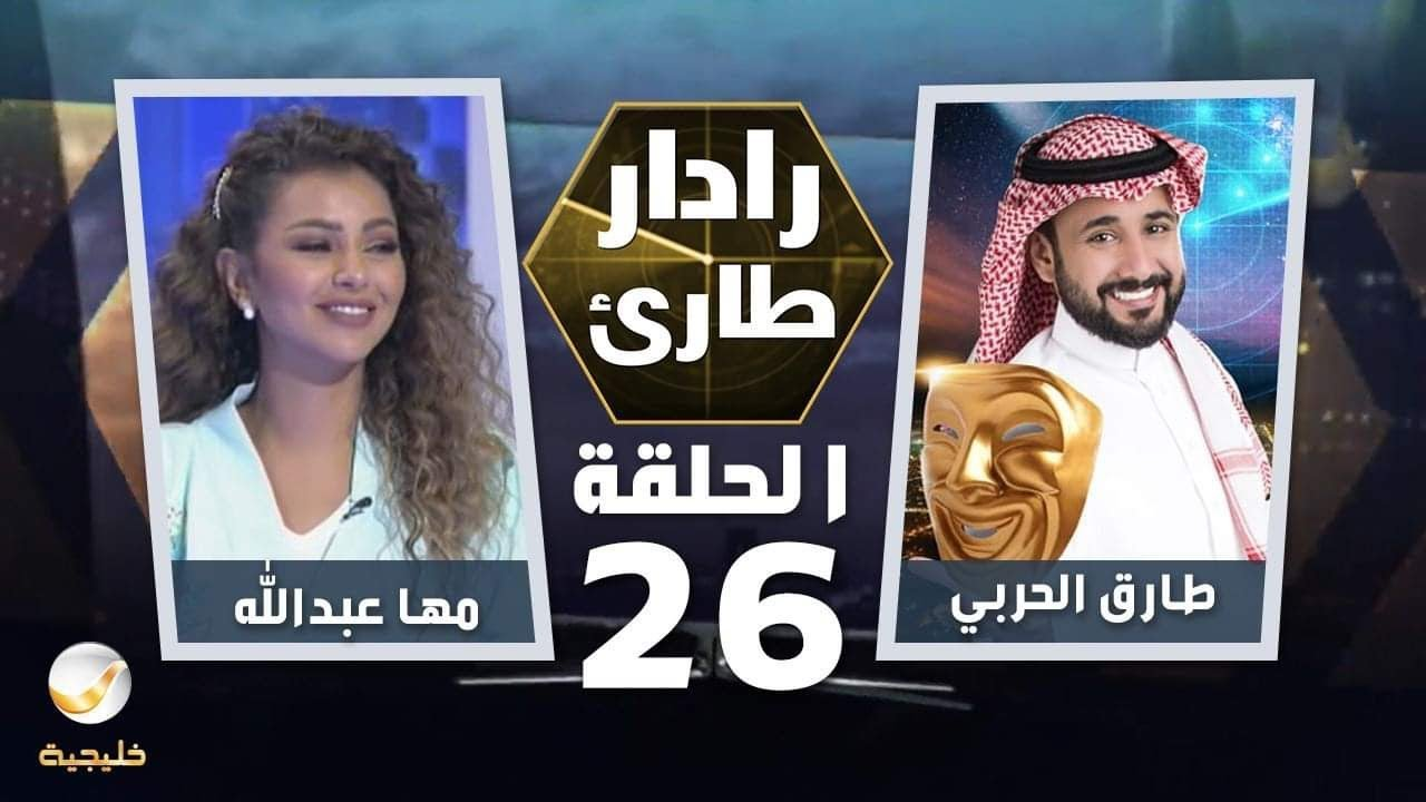 برنامج رادار طارئ مع طارق الحربي الحلقة 26 - ضيف الحلقة مها عبدالله
