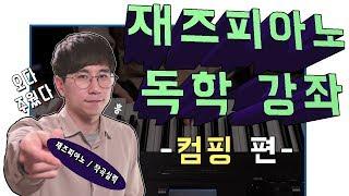 [박터틀] 핵심만 다루는 재즈피아노 독학 강좌! 코드 끝내버리기!