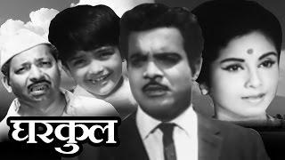 Gharkul | old classic marathi movie | jayashree gadkar, arun sirnaik