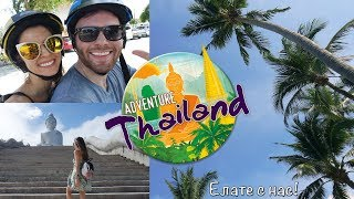 ADVENTURES IN PHUKET, THAILAND