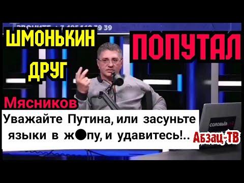 """Доктор Мясников ПОПУТАЛ! - """"Уважайте Путина или засуньте языки в Ж0...У и УДABИTECЬ""""!"""