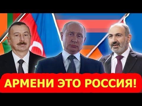 Армения Войдет в Состав России