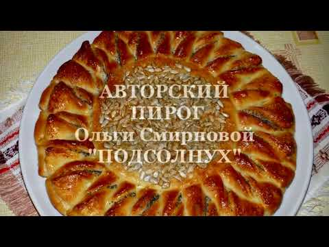 Авторский  пирог Ольги Смирновой Подсолнух