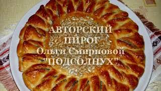 """Авторский  пирог Ольги Смирновой """"Подсолнух"""""""