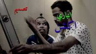 اختطاف عامر وأصدقائه مشهد حزين ايوفتكم