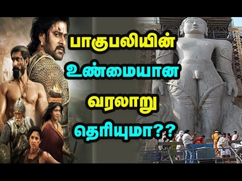 The real story of Bahubali | Bahubali Temple History
