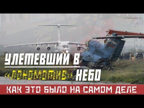 """КРУШЕНИЯ ЯК-42 и ГИБЕЛЬ """"ЛОКОМОТИВА"""" - КАК ЭТО БЫЛО на самом деле"""